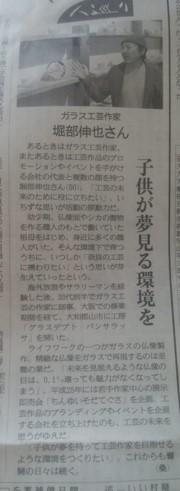 2019/07/04 産経新聞に掲載されました。
