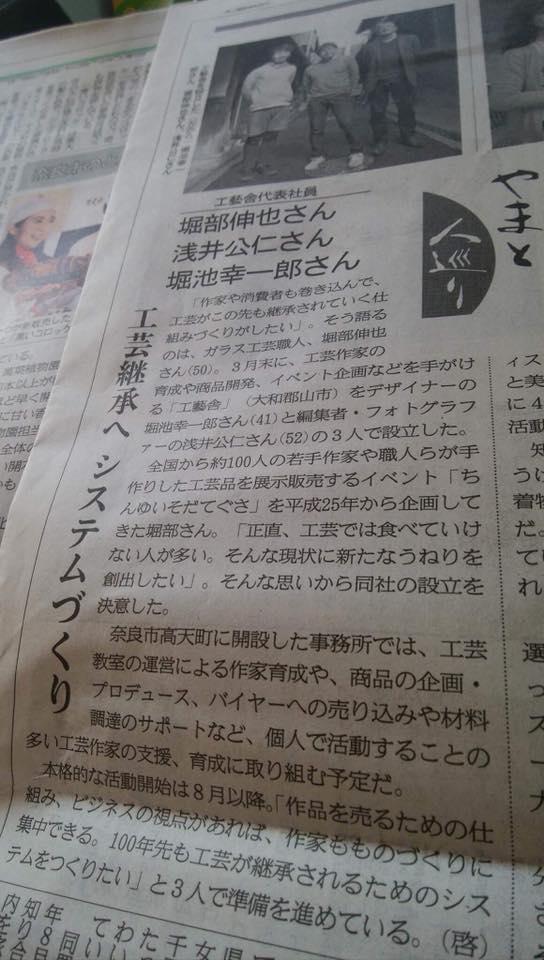 2018/04/19 産経新聞に掲載されました。