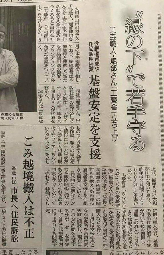 2018/05/11 奈良新聞に掲載されました。