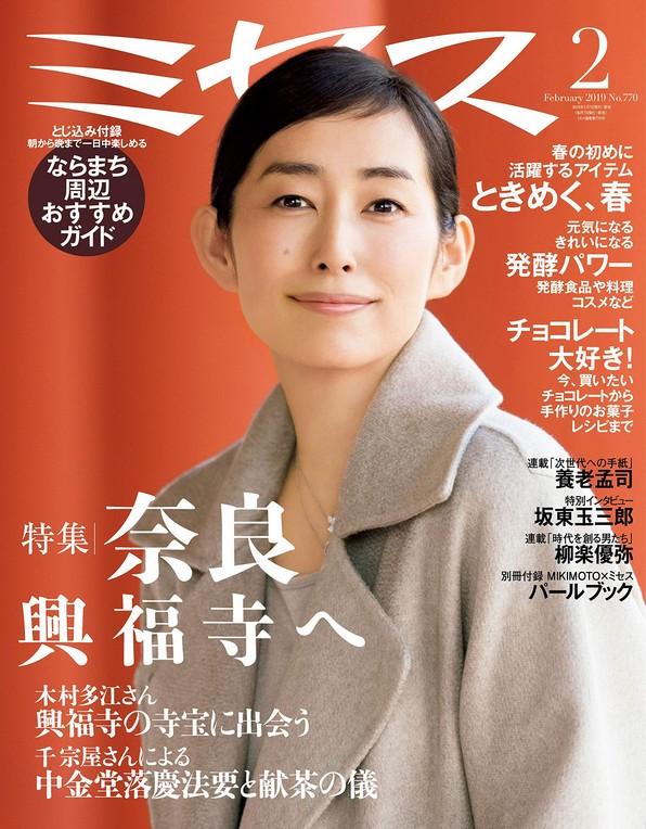 2019/01/07 ミセス 2月号 特集/奈良に掲載されました。