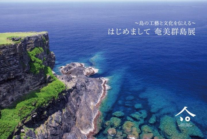 はじめまして奄美群島展