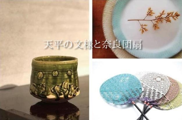 天平の文様と奈良団扇