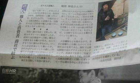 2019/04/11 日本経済新聞に掲載されました。